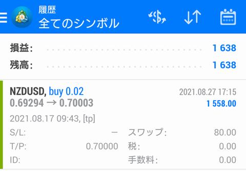 Screenshot_20210828-110523