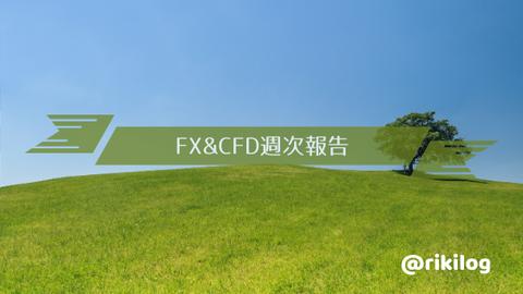 FX&CFD週次報告20200413