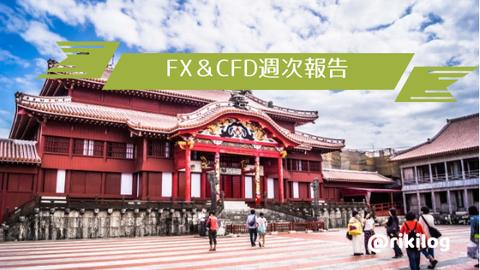 FX&CFD週次報告20191028