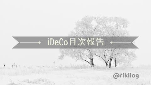iDeCo月次報告201912