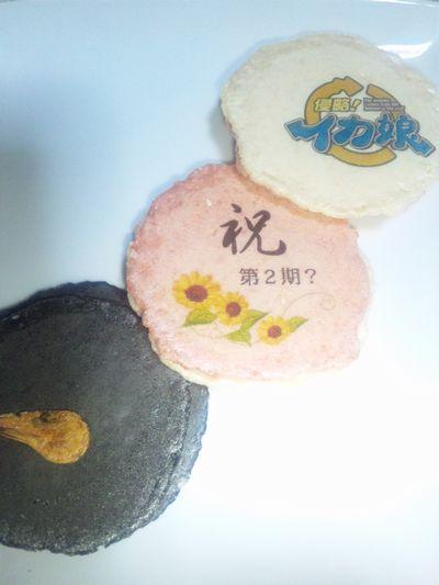 """イカ娘特製の""""お煎餅"""