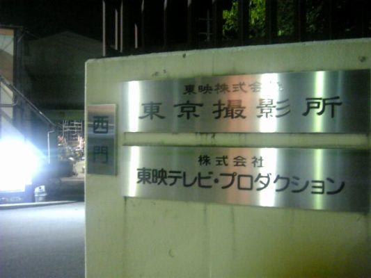 撮影所の入口です
