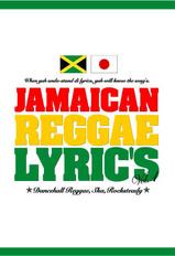 Jamaican Reggae Lyrics vol.1