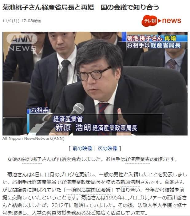菊池桃子が「一億総活躍国民会議」で知り合った再婚相手・経産省