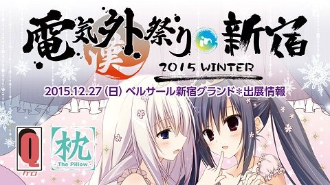 denkigai_2015_winter