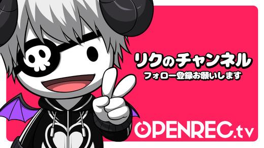 リクのオープンレックTOP画像