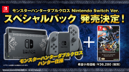 MHXX_switch仕様