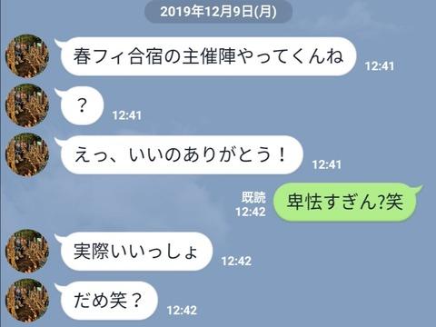 Screenshot_20200127_214407