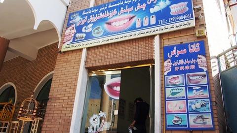 職人街 歯医者