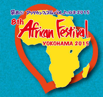 African_Fest_Logo