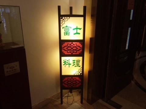 Japanese_Dinner_01