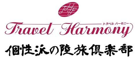 rikutabi_logo