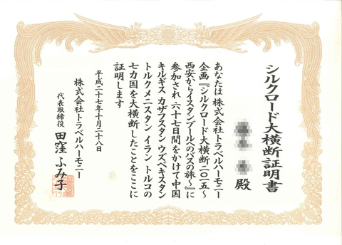 SILK ROAD CERTIFICATE