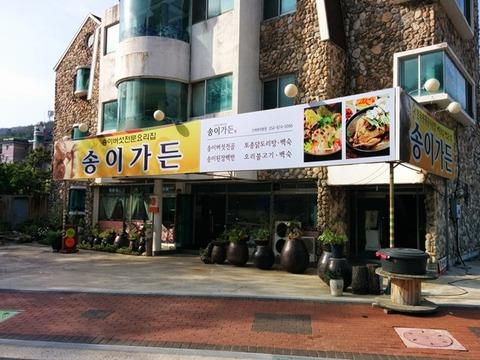 Matsutake_Restaurant