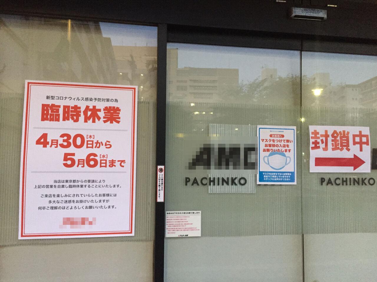 営業 し て いる 店 今日 パチンコ