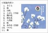 花の歳時記