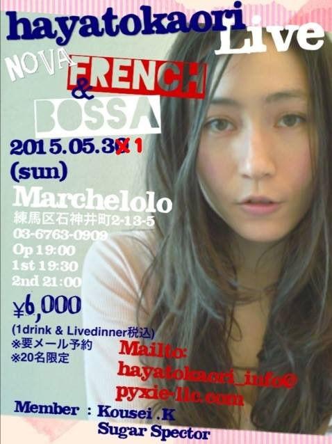 20150531sKaorisHayato