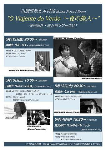 Live170512-14フライヤー(決定稿/そよ風)