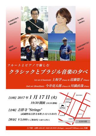Live170117フライヤー