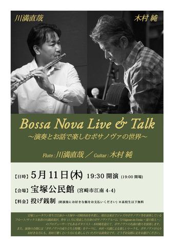 Live170511フライヤー(決定稿)