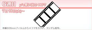 movie_present06b