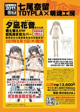 nanao_makura_chirashi_medio+s