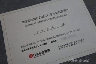 DSC_006666