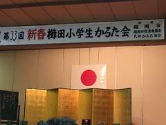 2017219櫛田小学生大会_170220_0026
