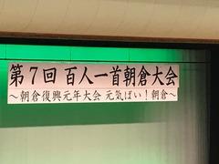 20180916 第7回朝倉大会_180918_0136