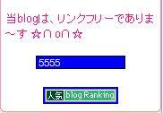 5555さきゅ