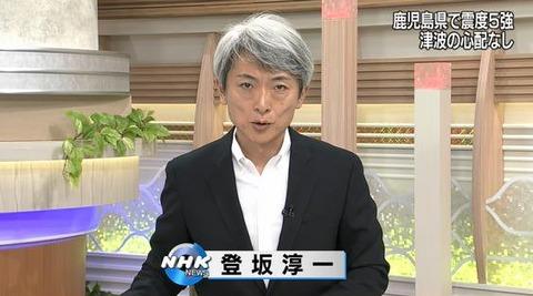<文春>NHKの麿こと登坂淳一アナにセクハラ疑惑