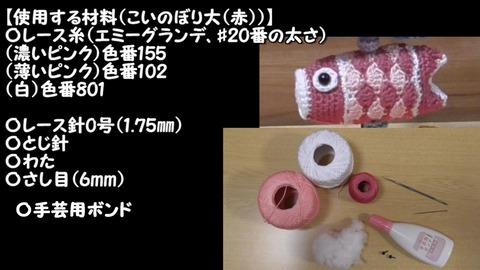 こいのぼり材料22