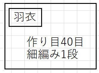 小さな織姫・彦星図面4