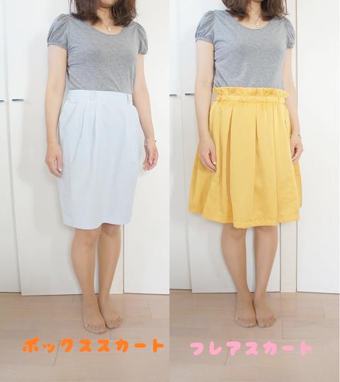 フレアスカートとボックススカート