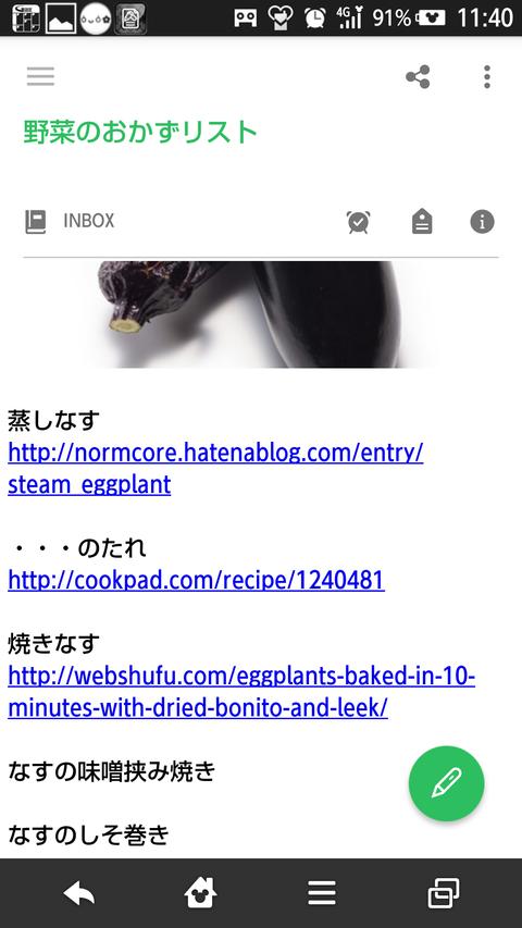 Screenshot_2016-01-20-11-40-06