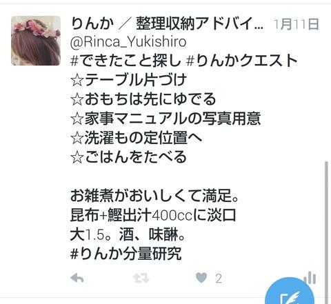 IMG_20160120_113827