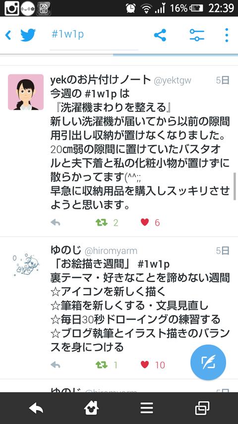 Screenshot_2016-02-20-22-39-22