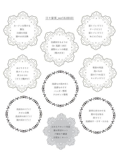 ToDo_家事8種より日々家事覚書
