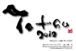 nenga2012a