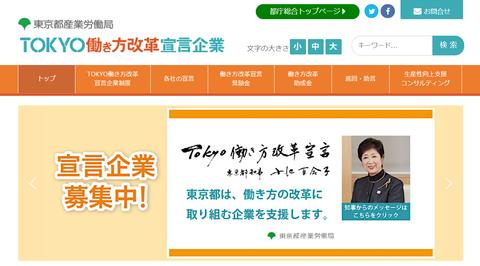 TOKYo働き方改革宣言企業HPスクショ
