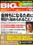 big_10_2009-thumbnail2