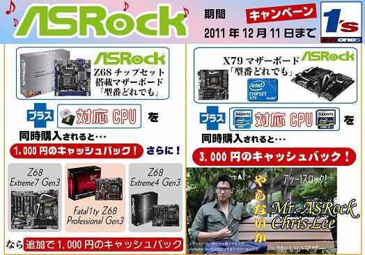 20111114asrock_pop