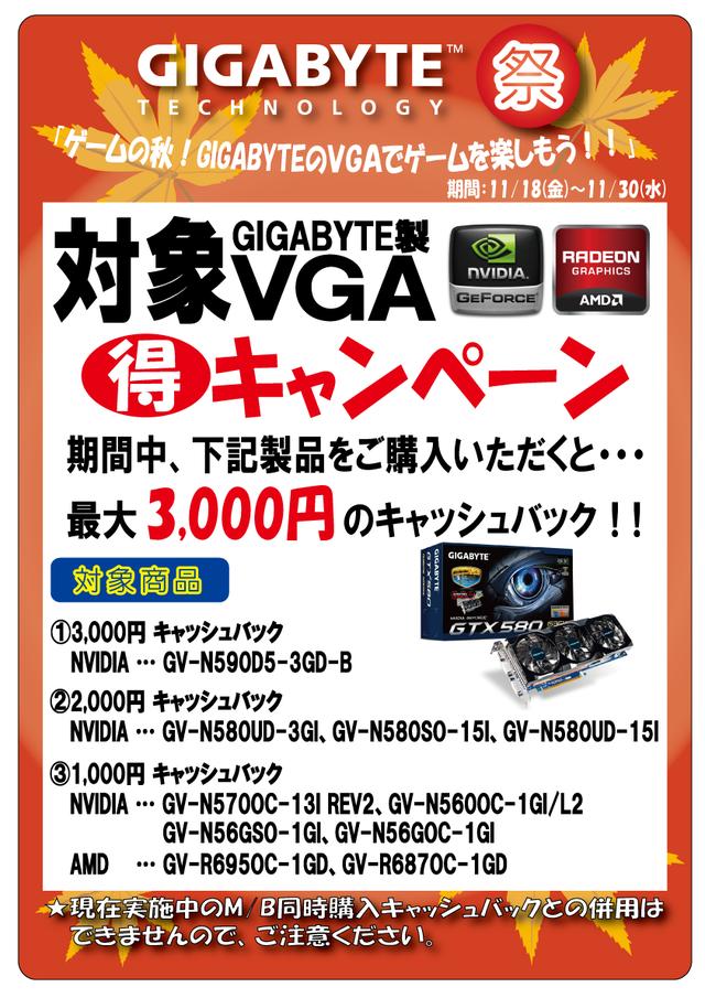 20111118giga_vga