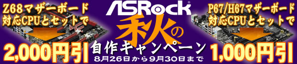 20110826asrock