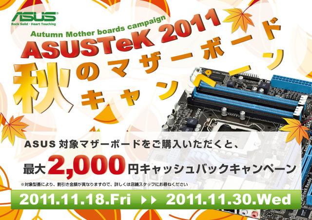 20111118asus