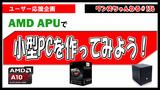 050 AMD自作01