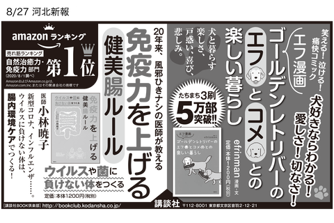 エフ漫画(河北新報8/27)のコピー
