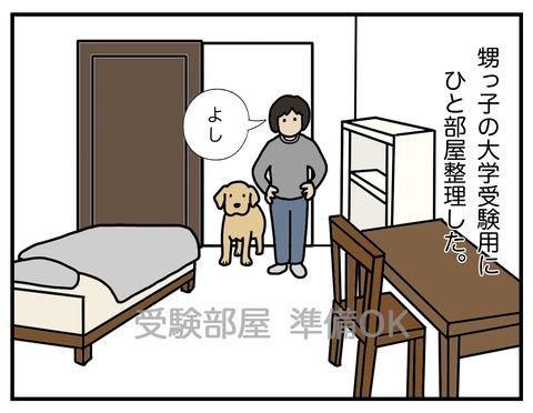 自分の部屋01
