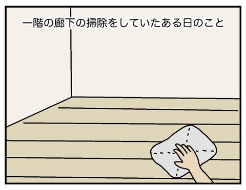 お助けマン01