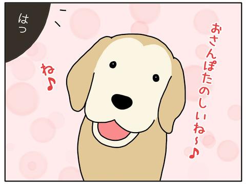 桜と老犬04
